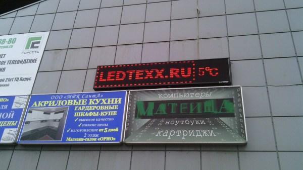 Бегущие строки в Твери - Ledtexx